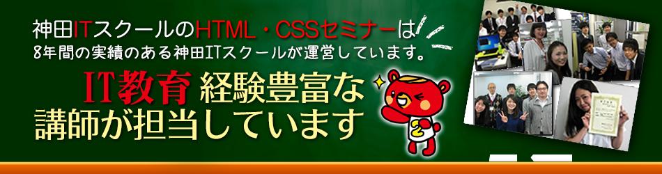 神田ITスクールの1日集中セミナー