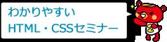 初心者向けHTMLとCSS入門セミナー|東京の神田ITスクール