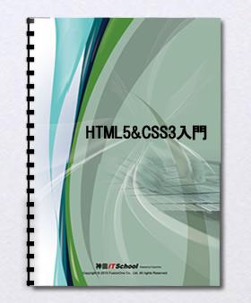 HTML5&CSS3テキスト