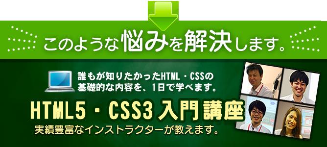 HTML5&CSS3入門セミナー